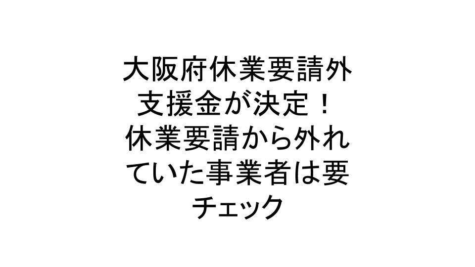 要請 外 休業 大阪府休業要請「外」支援金の概要と対象要件(登録が始まっています)~ 新型コロナウイルス[23]